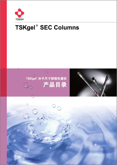 SEC Catalog Cover (CN).png
